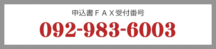 申込書FAX受付番号