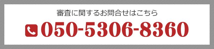 050-5306-8360